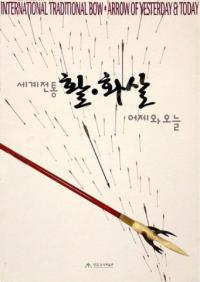 Book On International Traditional Bow and Arrow Kaya